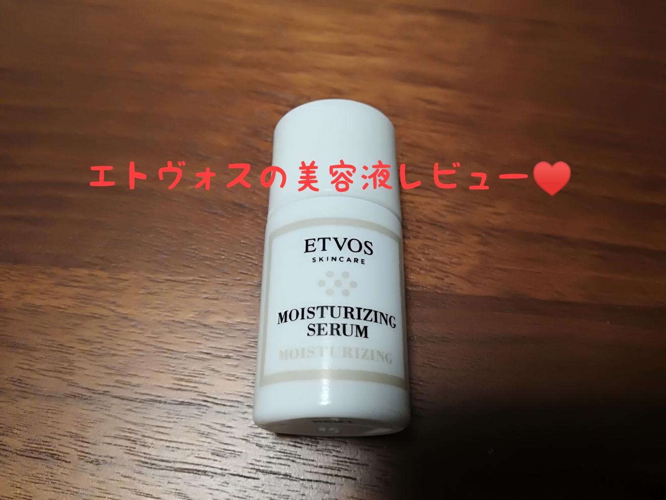 エトヴォスの美容液
