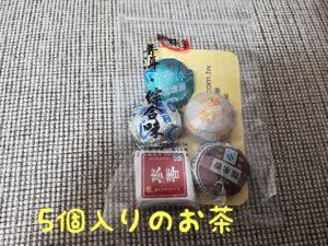 台湾お茶セットお土産