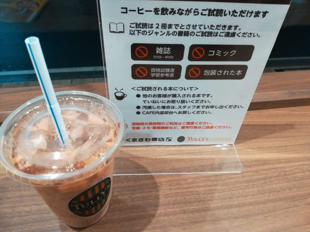 ブック&カフェ