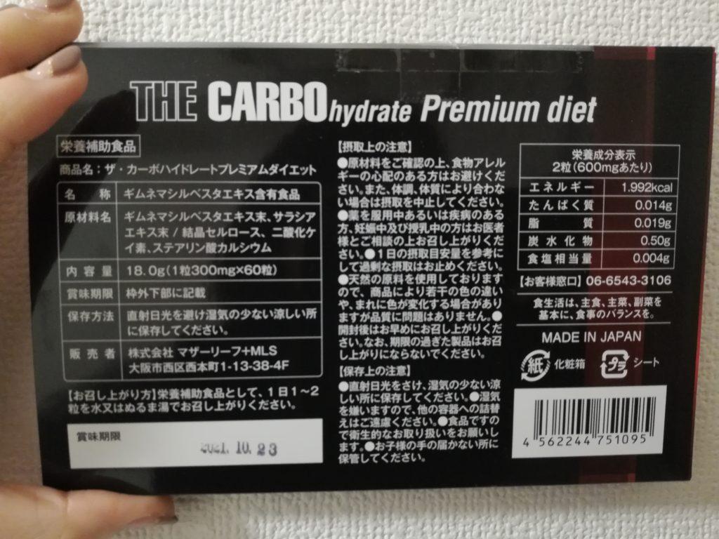 糖質プレミアムダイエット