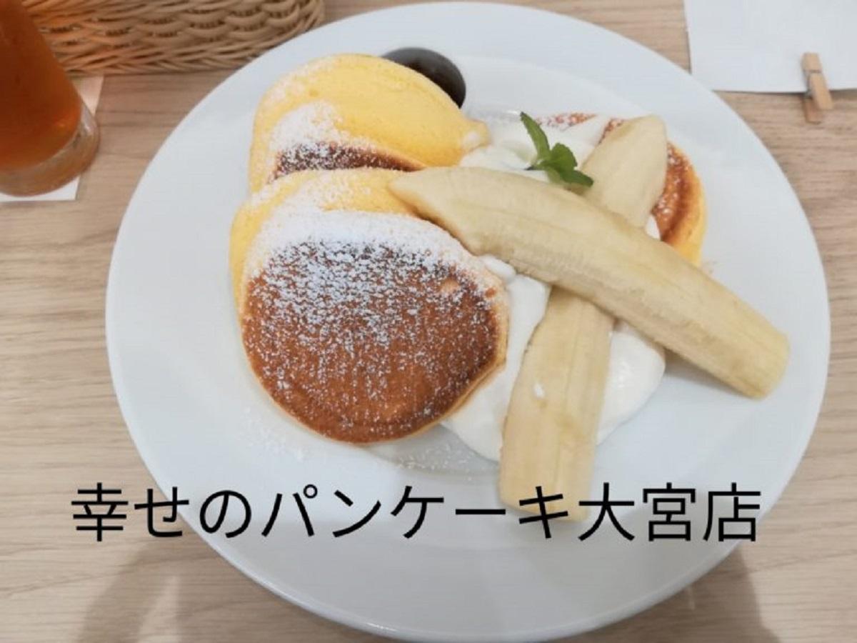 幸せのパンケーキ大宮店の感想