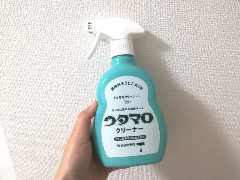 ウタマロクリーナーは最強の洗剤だった