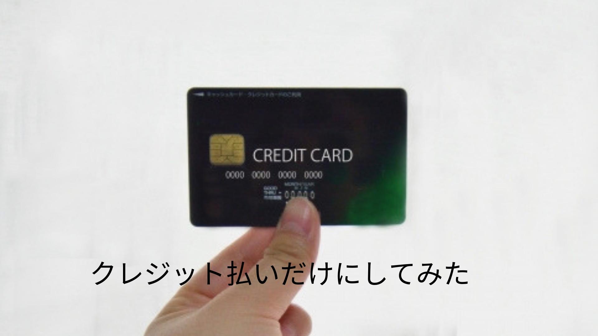 クレジットカード払いだけにしてみた