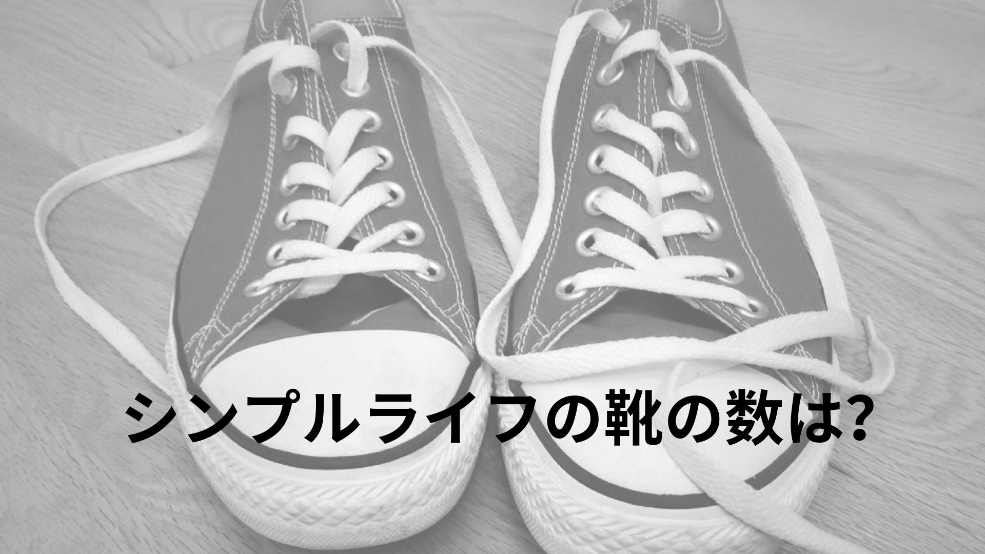 シンプルライフの靴の数は?